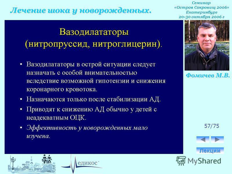 Лечение шока у новорожденных. Фомичев М.В. 57/75