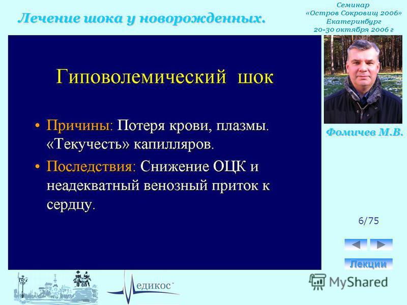 Лечение шока у новорожденных. Фомичев М.В. 6/75