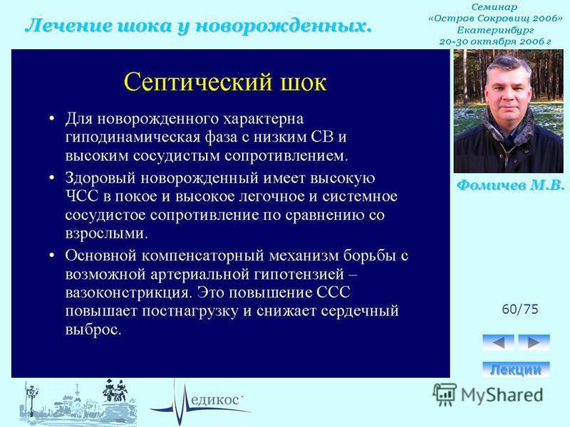 Лечение шока у новорожденных. Фомичев М.В. 60/75