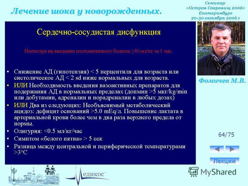 Лечение шока у новорожденных. Фомичев М.В. 64/75