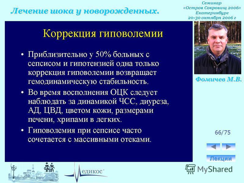 Лечение шока у новорожденных. Фомичев М.В. 66/75