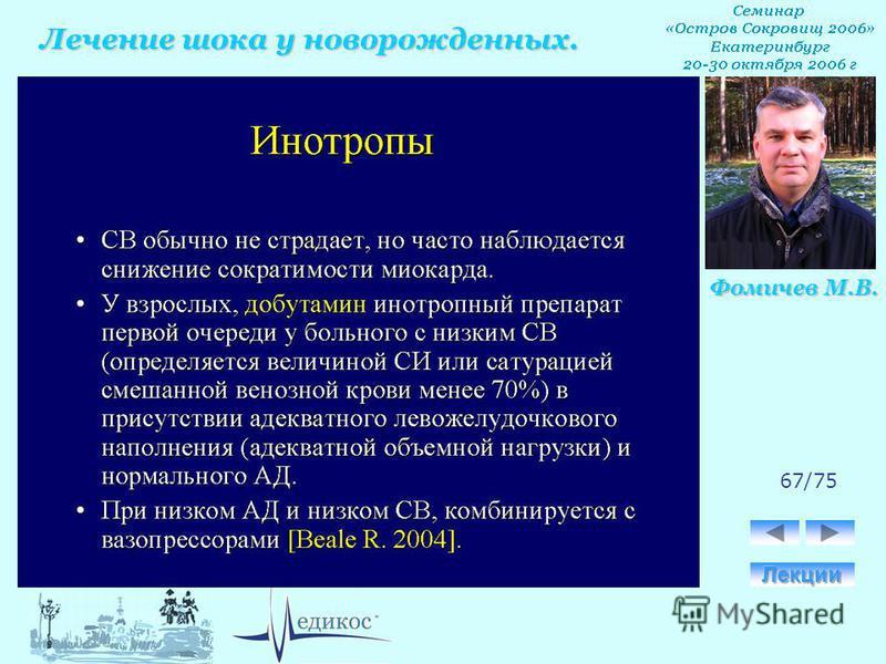 Лечение шока у новорожденных. Фомичев М.В. 67/75