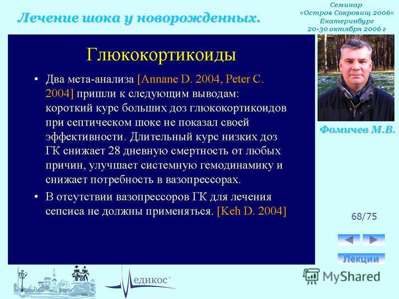 Лечение шока у новорожденных. Фомичев М.В. 68/75