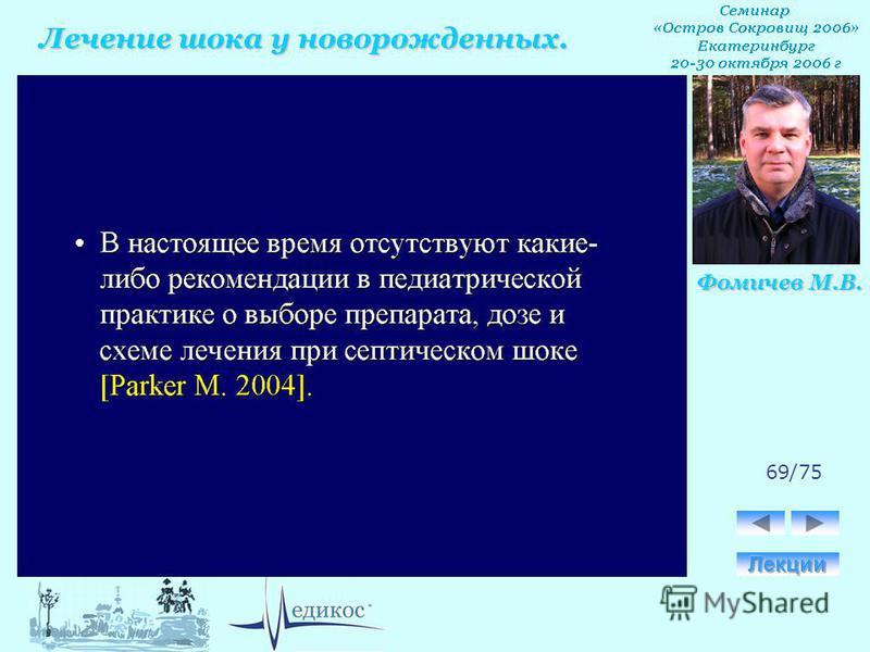Лечение шока у новорожденных. Фомичев М.В. 69/75