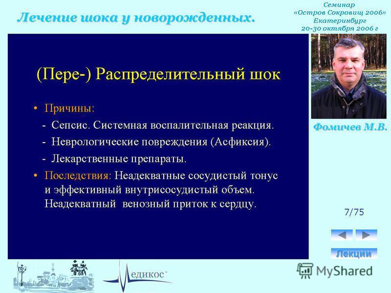 Лечение шока у новорожденных. Фомичев М.В. 7/75
