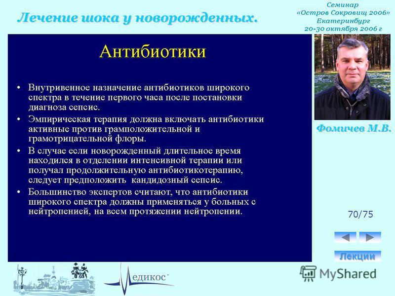 Лечение шока у новорожденных. Фомичев М.В. 70/75