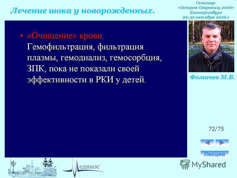 Лечение шока у новорожденных. Фомичев М.В. 72/75