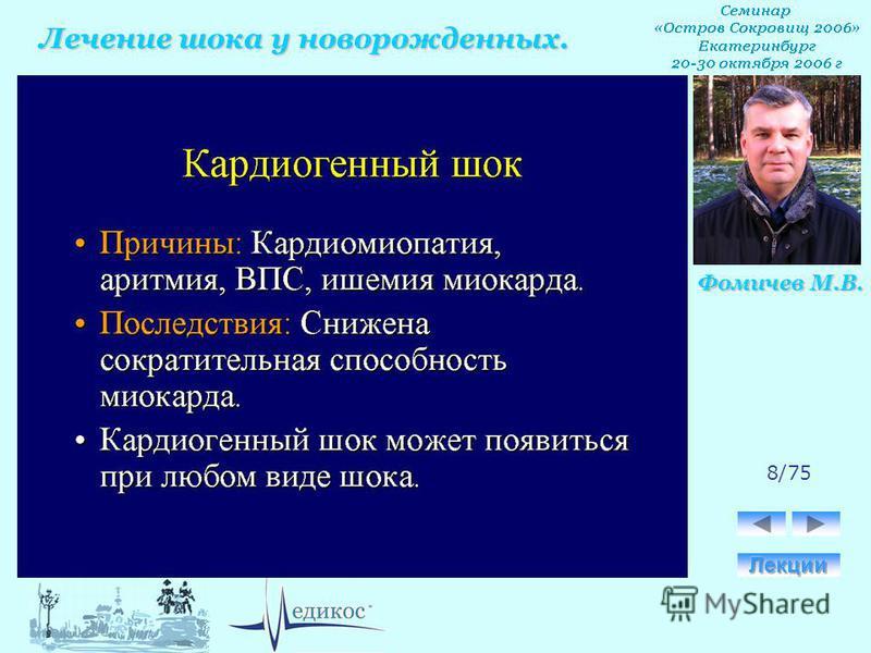 Лечение шока у новорожденных. Фомичев М.В. 8/75