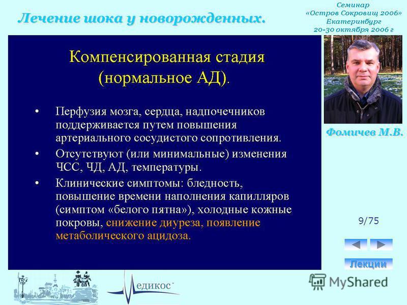 Лечение шока у новорожденных. Фомичев М.В. 9/75
