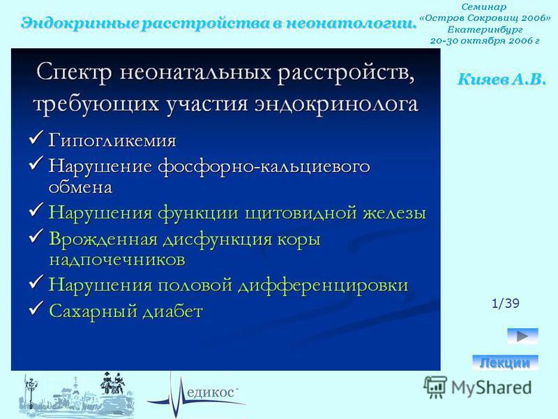 Эндокринные расстройства в неонатологии. Кияев А.В. 1/39