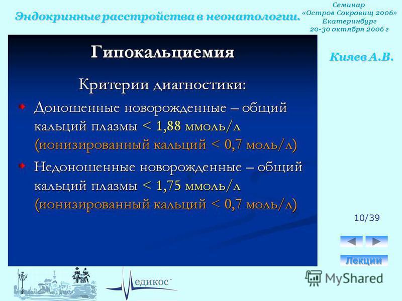 Эндокринные расстройства в неонатологии. Кияев А.В. 10/39