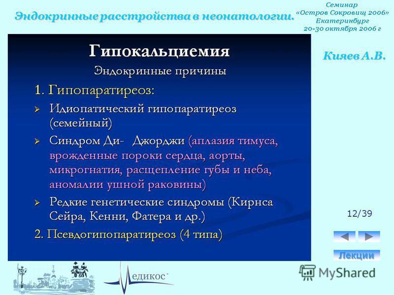 Эндокринные расстройства в неонатологии. Кияев А.В. 12/39
