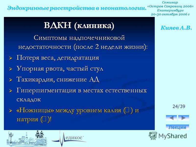 Эндокринные расстройства в неонатологии. Кияев А.В. 24/39