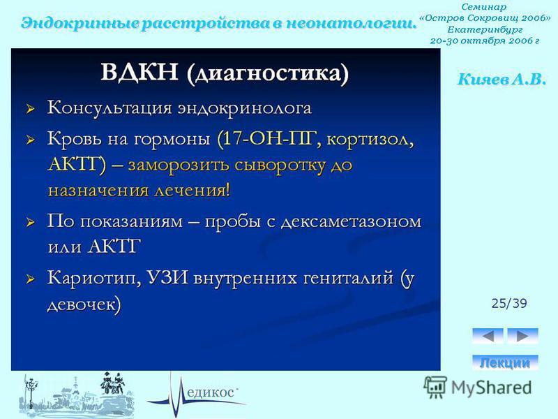 Эндокринные расстройства в неонатологии. Кияев А.В. 25/39