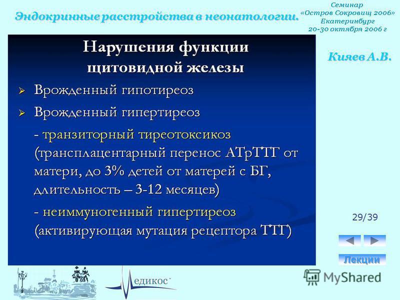Эндокринные расстройства в неонатологии. Кияев А.В. 29/39
