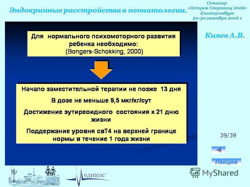 Эндокринные расстройства в неонатологии. Кияев А.В. 39/39