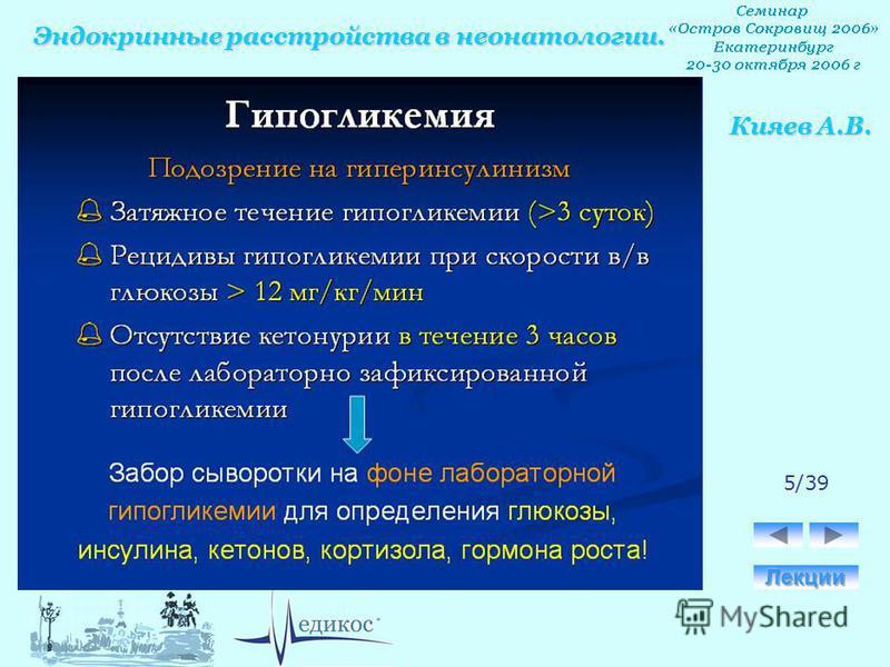 Эндокринные расстройства в неонатологии. Кияев А.В. 5/39