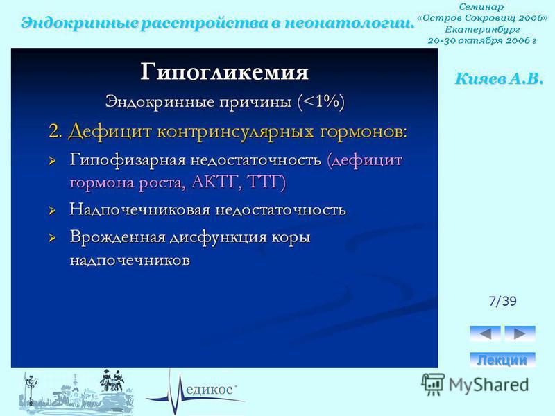 Эндокринные расстройства в неонатологии. Кияев А.В. 7/39