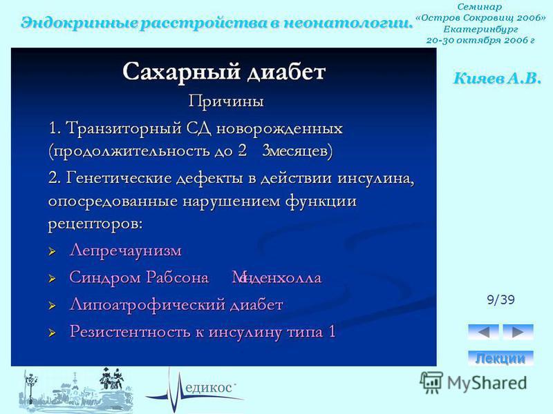 Эндокринные расстройства в неонатологии. Кияев А.В. 9/39