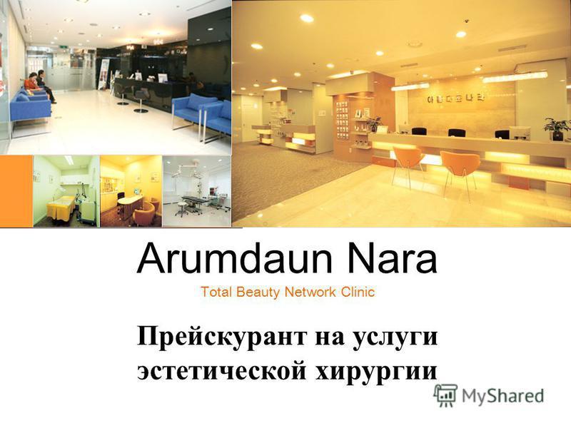 Arumdaun Nara Total Beauty Network Clinic Прейскурант на услуги эстетической хирургии