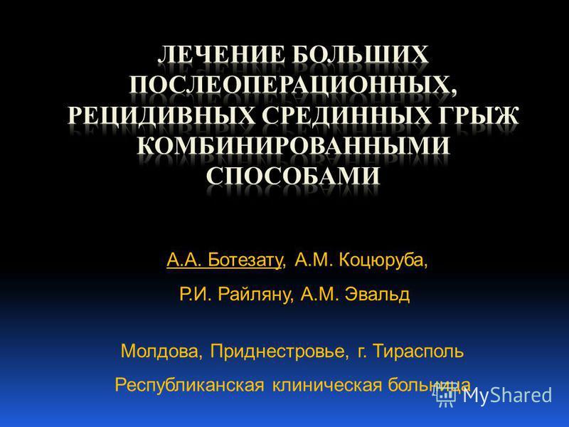 А.А. Ботезату, А.М. Коцюруба, Р.И. Райляну, А.М. Эвальд Молдова, Приднестровье, г. Тирасполь Республиканская клиническая больница
