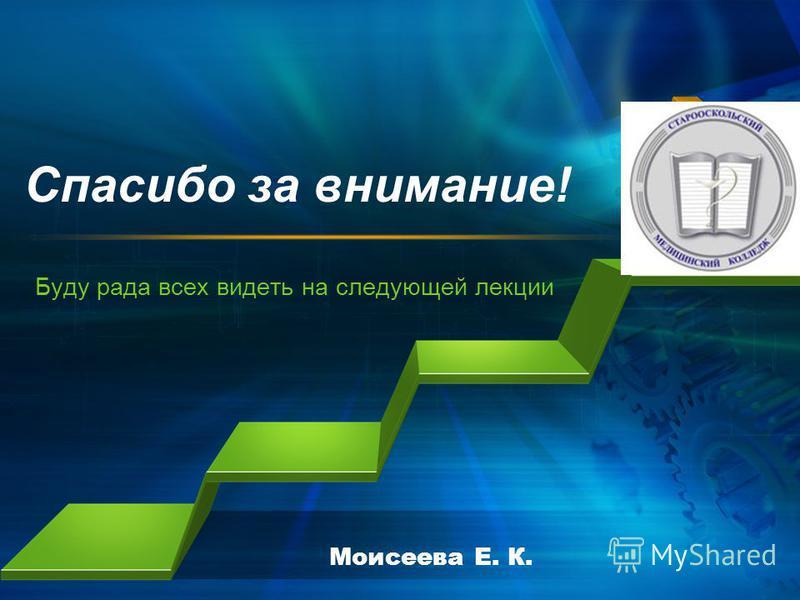 Моисеева Е. К. Буду рада всех видеть на следующей лекции Спасибо за внимание!