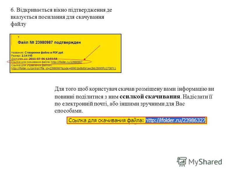 6. Відкривається вікно підтвердження де вказується посилання для скачування файлу Для того щоб користувач скачав розміщену вами інформацію ви повинні поділитися з ним ссилкой скачивания. Надіслати її по електронній почті, або іншими зручними для Вас