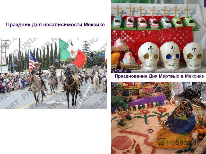 Праздник Дня независимости Мексике Празднование Дня Мертвых в Мексике