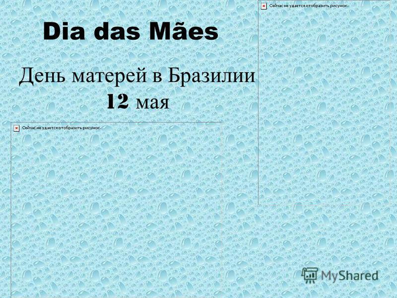 Dia das Mães День матерей в Бразилии 12 мая