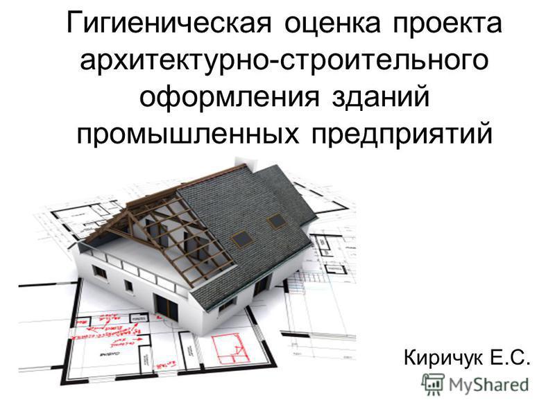 Гигиеническая оценка проекта архитектурно-строительного оформления зданий промышленных предприятий Киричук Е.С.