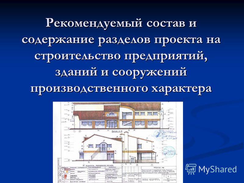 Рекомендуемый состав и содержание разделов проекта на строительство предприятий, зданий и сооружений производственного характера