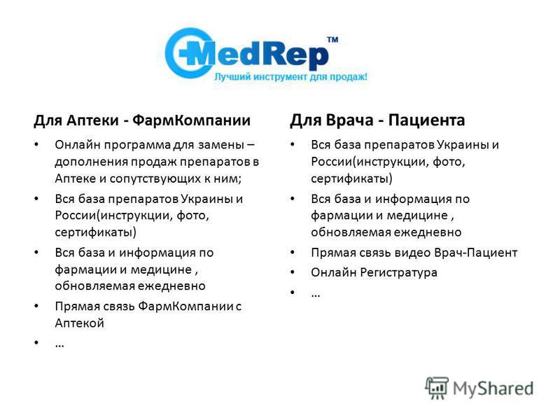 Для Аптеки - Фарм Компании Онлайн программа для замены – дополнения продаж препаратов в Аптеке и сопутствующих к ним; Вся база препаратов Украины и России(инструкции, фото, сертификаты) Вся база и информация по фармации и медицине, обновляемая ежедне