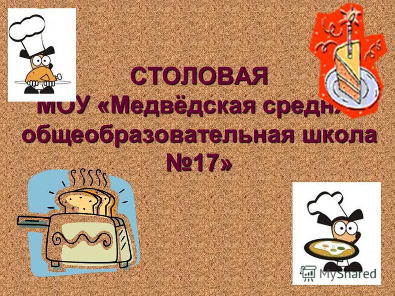 СТОЛОВАЯ МОУ «Медвёдская средняя общеобразовательная школа 17»