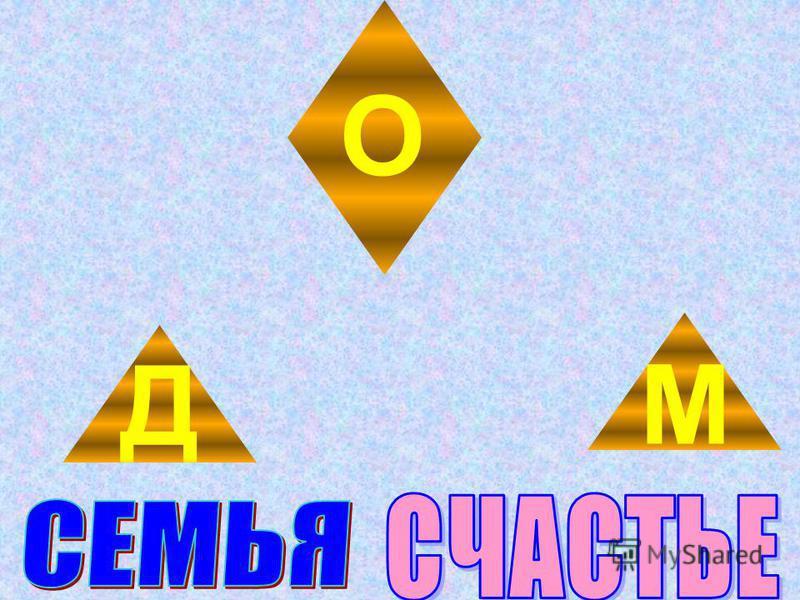 О Д М