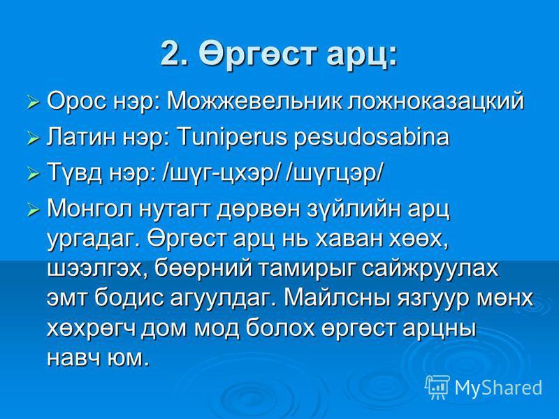 2. Өргөст арц: Орос нир: Можжевельник ложно казацкий Орос нир: Можжевельник ложно казацкий Латин нир: Tuniperus pesudosabina Латин нир: Tuniperus pesudosabina Түвд нир: /шүг-цхэр/ /шүгцэр/ Түвд нир: /шүг-цхэр/ /шүгцэр/ Монгол нутагт дөрвөн зүйлийн ар