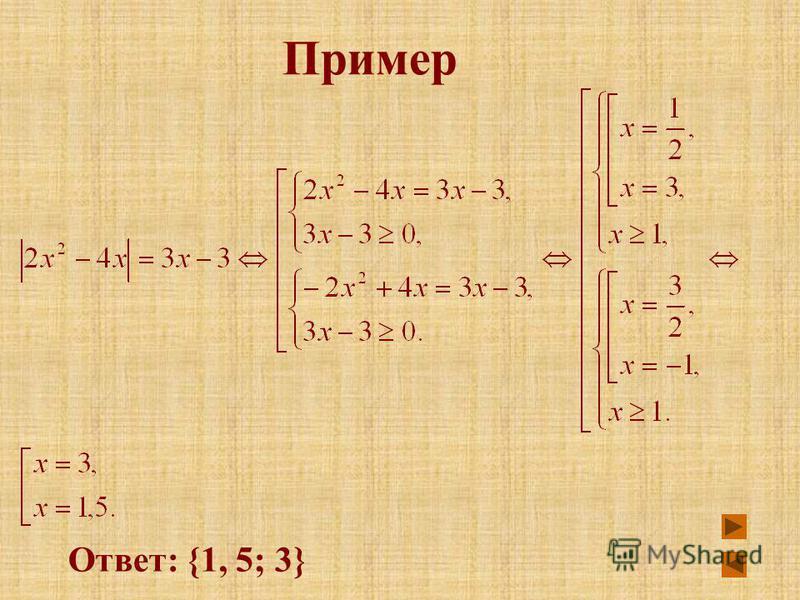 Пример Ответ: {1, 5; 3}