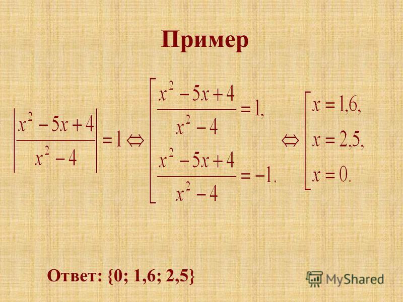 Ответ: {0; 1,6; 2,5}