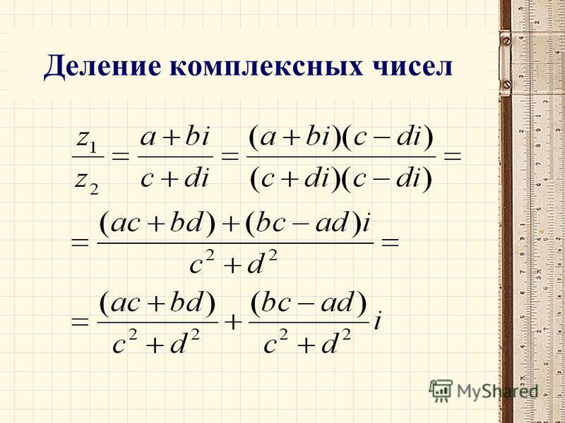 Деление комплексных чисел