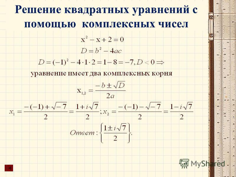 Решение квадратных уравнений с помощью комплексных чисел