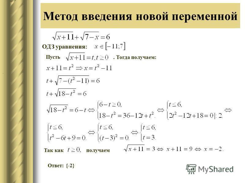 Метод введения новой переменной ОДЗ уравнения: Пусть. Тогда получаем:. Так как получаем Ответ: {-2}