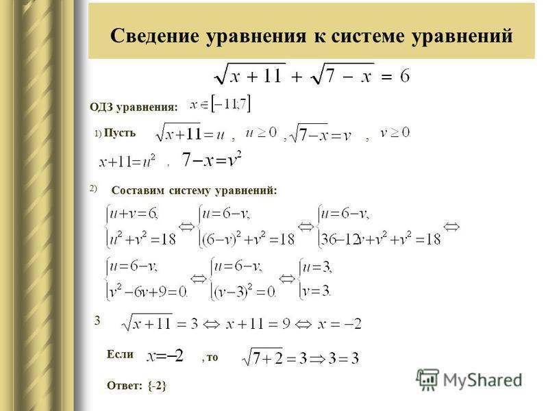 Сведение уравнения к системе уравнений ОДЗ уравнения: 1) Пусть., 2) Если, то Ответ: {-2},,, Составим систему уравнений: 3
