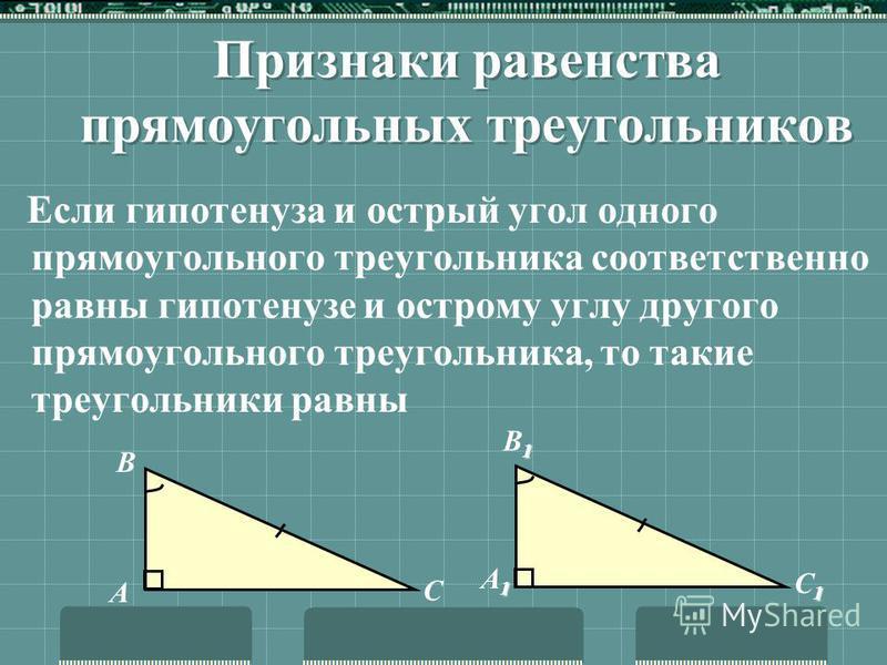 Признаки равенства прямоугольных треугольников Если катет и прилежащий к нему острый угол одного прямоугольного треугольника соответственно равны катету и прилежащему к нему углу другого прямоугольного треугольника, то такие треугольники равны 1А11А1