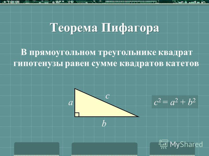Признаки равенства прямоугольных треугольников Если гипотенуза и катет одного прямоугольного треугольника соответственно равны катету и гипотенузе другого прямоугольного треугольника, то такие треугольники равны А В С 1А11А1 1В11В1 1С11С1