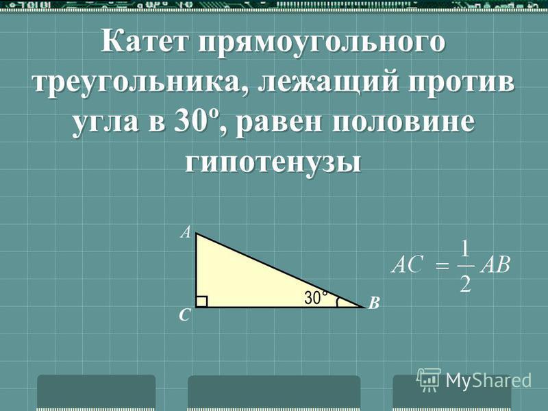 Теорема, обратная теореме Пифагора Если квадрат большей стороны равен сумме квадратов двух других сторон, то этот треугольник прямоугольный c 2 = a 2 + b 2 а b c Пифагоровы тройки 3; 4; 5. 5; 12; 13. 8; 15; 17. 20; 21; 29. 7; 24; 25. 12; 35; 37.