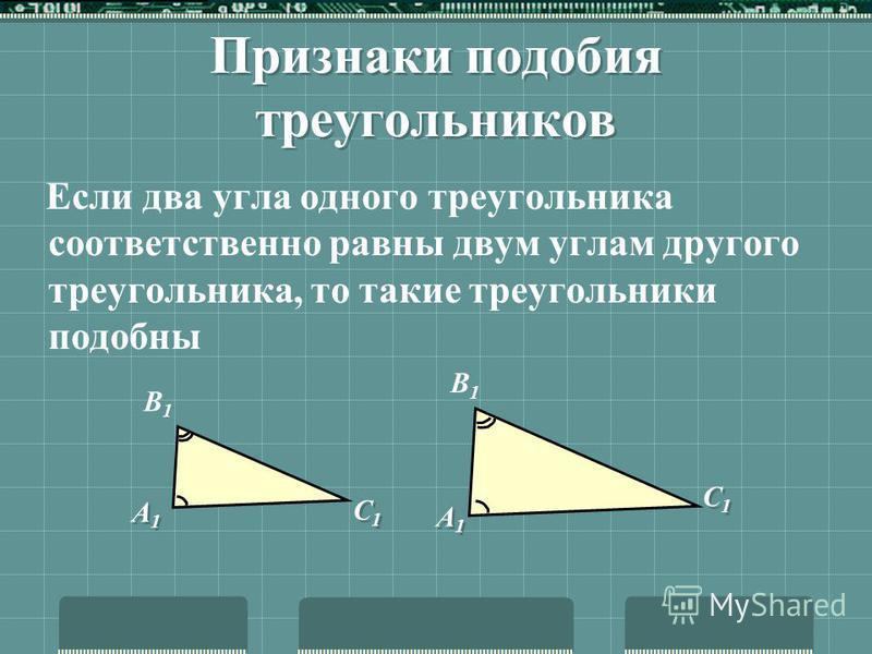 Подобные треугольники Два треугольника называются подобными, если их углы соответственно равны и стороны одного пропорциональны сходственным сторонам другого С С В А А С1С1 С1С1 В1В1 А1А1А1А1 А1А1А1А1