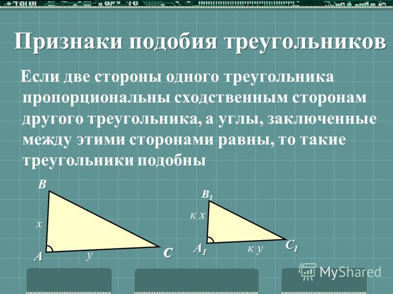 Признаки подобия треугольников Если два угла одного треугольника соответственно равны двум углам другого треугольника, то такие треугольники подобны С1С1 С1С1 В1В1 А1А1 А1А1 С1С1 С1С1 В1В1 А1А1 А1А1