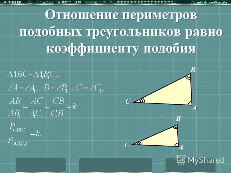 Отношение площадей подобных треугольников равно квадрату коэффициента подобия С С В А А С С В А А