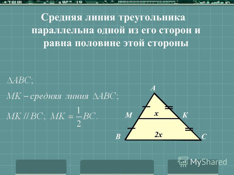 Средняя линия треугольника Средней линией треугольника называется отрезок, соединяющий середины двух сторон А ВС МК N