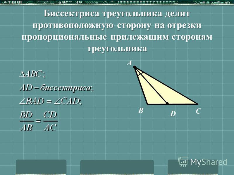 Средняя линия треугольника параллельна одной из его сторон и равна половине этой стороны А ВС МК x 2 х