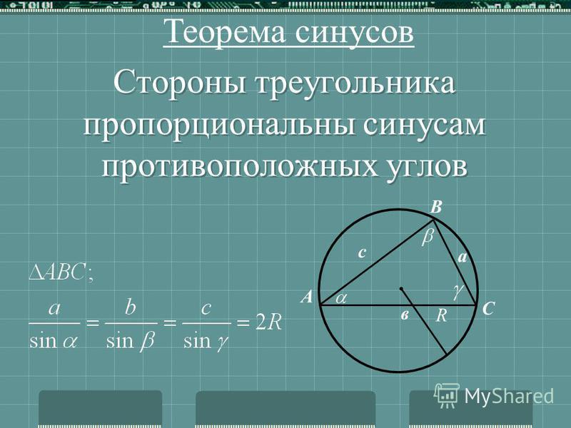 Катет прямоугольного треугольника есть среднее пропорциональное между гипотенузой и отрезком гипотенузы, заключенным между катетом и высотой, проведенной из вершины прямого угла D А С В